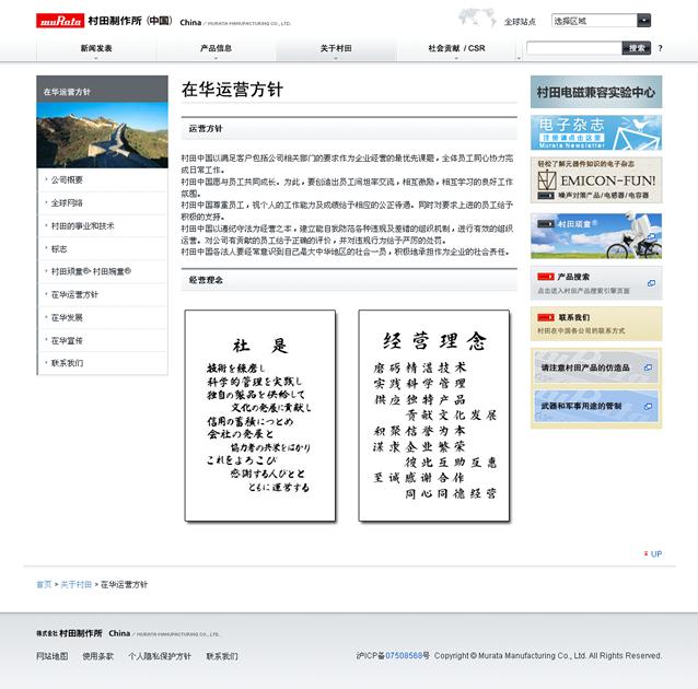 活鱼设计工作室——村田中国官方网站 详细页